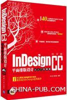 中文版InDesign CC平面排版设计从入门到精通
