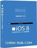 iOS 8应用开发从入门到精通