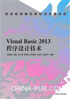 Visual Basic 2013程序设计技术