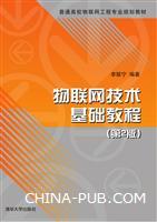 物联网技术基础教程(第2版)
