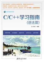 C/C++学习指南(语法篇)