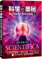 科学的奥秘:现代科技重大发现与发明.上