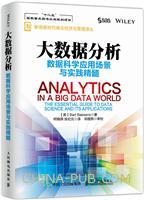 大数据分析:数据科学应用场景与实践精髓(china-pub首发)