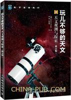 玩儿不够的天文 天文观测与探索(修订版)