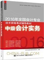 2016年全国会计专业技术资格考试辅导教材――中级会计实务