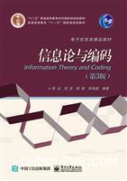 《信息论与编码》(第3版)