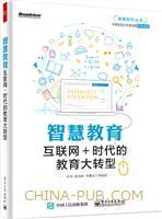智慧教育:互联网+时代的教育大转型(china-pub首发)