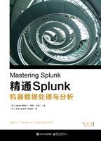 精通Splunk――机器数据处理与分析