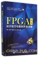 FPGA设计技巧与案例开发详解(第2版)