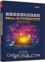 数据库原理和实践教程――GBase 8t Based on Informix剖析与应用