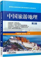 中国旅游地理 第2版