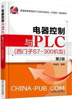 电器控制与PLC (西门子S7-300机型)第2版