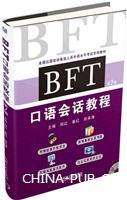 BFT 口语会话教程(第7版)