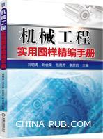 机械工程实用图样精编手册