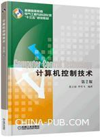 计算机控制技术 第2版