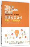 培训完美交付:策略、工具和战术