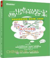 画出你的答案:用思维导图理清思路、解决问题、达成目标(china-pub首发)