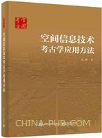 空间信息技术考古学应用方法(精装)