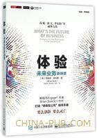 体验:未来业务新场景(china-pub首发)
