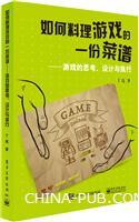 如何料理游戏的一份菜谱――游戏的思考、设计与执行