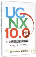 UG NX 10.0中文版典型实例教程