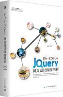 Div+CSS 3+jQuery网页设计深度剖析