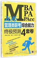 2016MBA、MPA、MPAcc管理类联考综合能力终极预测4套卷