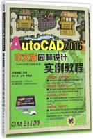AutoCAD 2016中文版园林设计实例教程