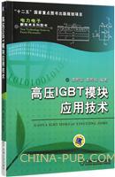 高压IGBT模块应用技术