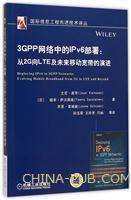 3GPP网络中的IPv6部署:从2G向LTE及未来移动宽带的演进