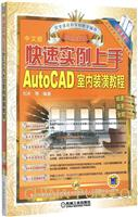 AutoCAD室内装潢教程