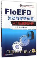 FloEFD 流动与传热仿真入门及案例分析