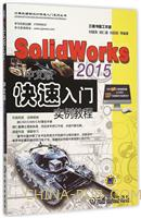 SolidWorks2015中文版快速入门实例教程