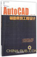 AutoCAD辅助景观工程设计