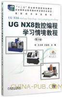 UG NX8数控编程学习情境教程(第2版)