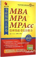 2016MBA、MPA、MPAcc管理类联考综合能力考前预测五套卷