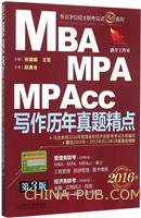 2016精点教材 MBA、MPA、MPAcc联考与经济类联考写作历年真题精点(第3版)