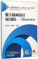 数字插画设计项目教程-----Illustrator