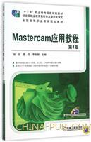 Mastercam应用教程(第4版)