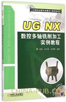 UG NX数控多轴铣削加工实例教程
