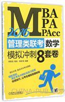 2016MBA、MPA、MPAcc管理类联考数学模拟冲刺8套卷