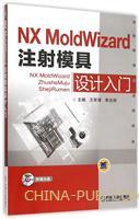 NX MoldWizard 注射模具设计入门