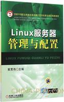 Linux服务器管理与配置