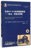 无线Ad Hoc 和传感器网络――协议、性能及控制