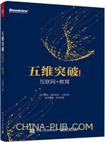 五维突破:互联网+教育(china-pub首发)