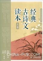 经典古诗文读本(上卷)