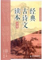 经典古诗文读本(下卷)