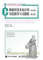 数据库技术及应用(Access)实验指导与习题集(第2版)