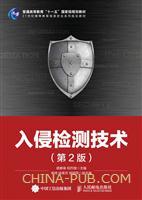入侵检测技术(第2版)