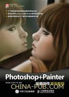 Photoshop+Painter绘画创作案例教程
